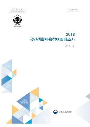 2018 국민생활체육참여실태조사