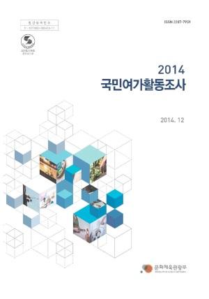2014 국민여가활동조사