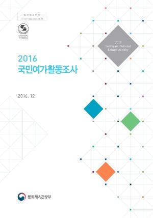 2016 국민여가활동조사