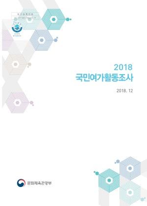 2018 국민여가활동조사