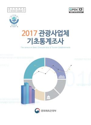 2018 관광사업체기초통계조사