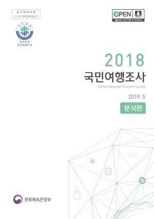 2018 국민여행조사 분석편