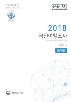 2018 국민여행조사 통계편