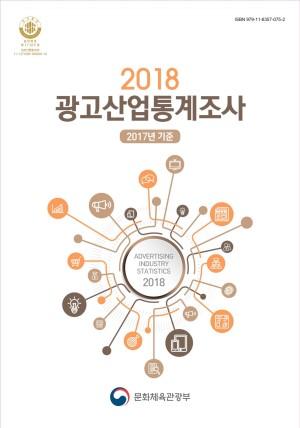 2018 광고산업조사