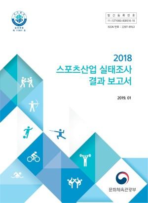 2018 스포츠산업조사