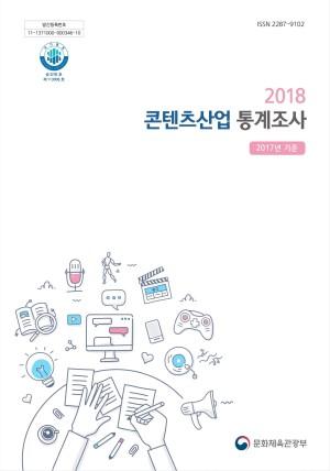 2018 콘텐츠산업조사