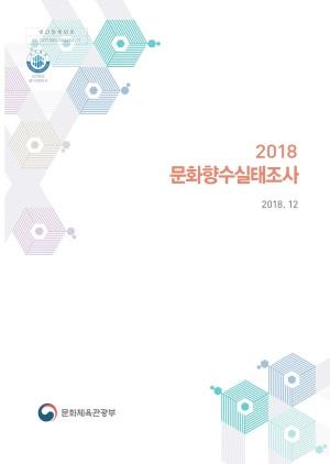 2018 문화향수실태조사