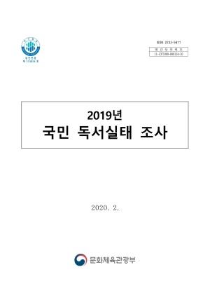 2019 국민독서실태조사