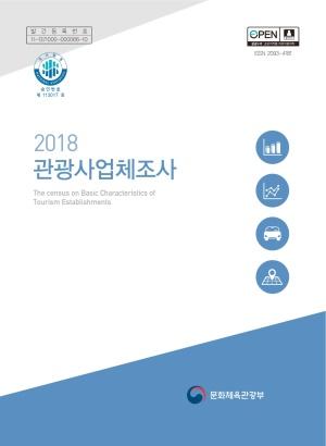 2019 관광사업체조사
