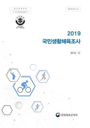2019 국민생활체육조사