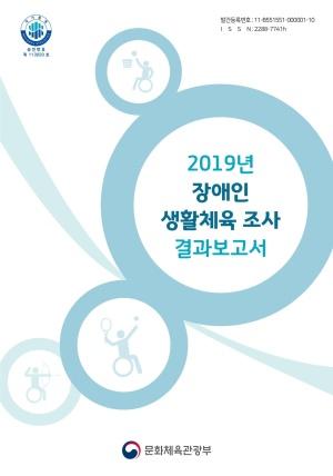 2019 장애인생활체육실태조사
