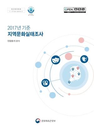 2017 지역문화실태조사