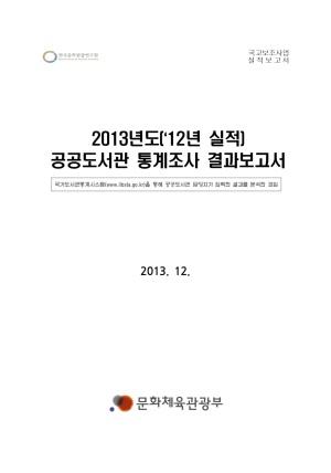 2013년도 공공도서관 통계조사 결과보고서