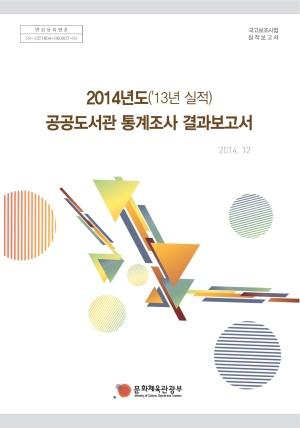 2014년도 공공도서관 통계조사 결과보고서