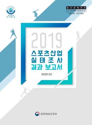 2019 스포츠산업실태조사