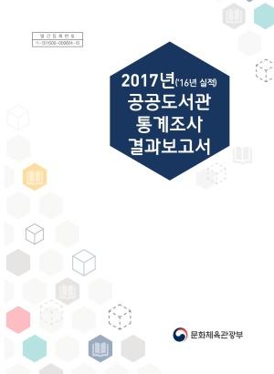 2017년도 공공도서관 통계조사 결과보고서