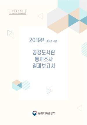 2019년도 공공도서관 통계조사 결과보고서