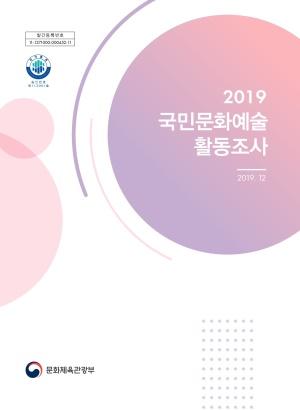 2019 국민문화예술황동조사