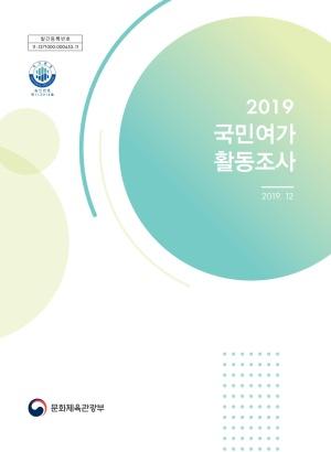 2019년 국민여가활동조사