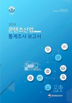 2019 콘텐츠산업 통계조사
