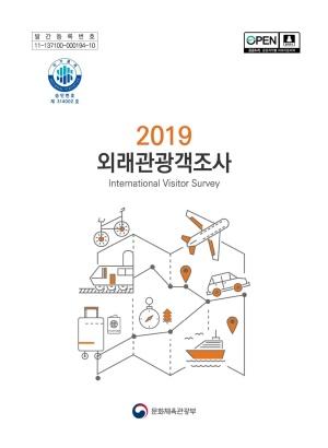 2019 외래관광객조사