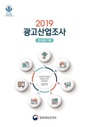2019 광고산업조사