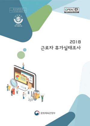 2018 근로자 휴가실태조사