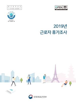 2019 근로자 휴가실태조사