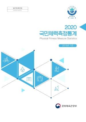 2020 국민체력측정통계
