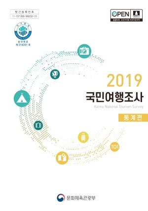 2019 국민여행조사 통계편