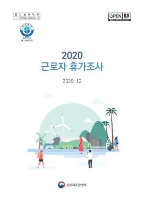 2020 근로자 휴가조사