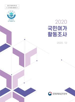 2020 국민여가활동조사