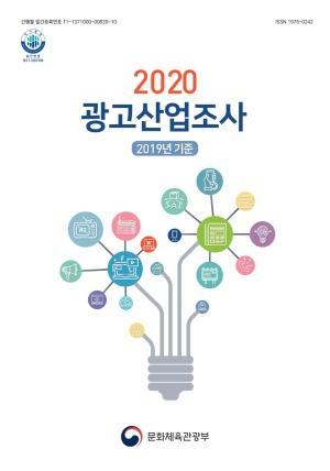 2020 광고산업조사