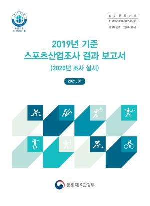 2020 스포츠산업조사