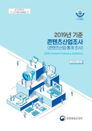 2020 콘텐츠산업조사 보고서