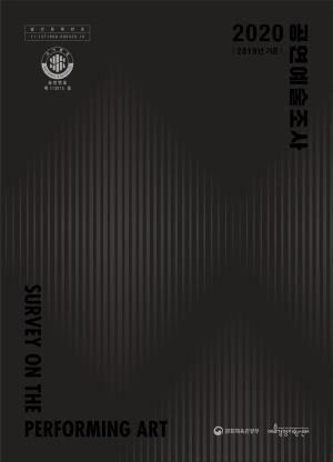 2020 공연예술조사