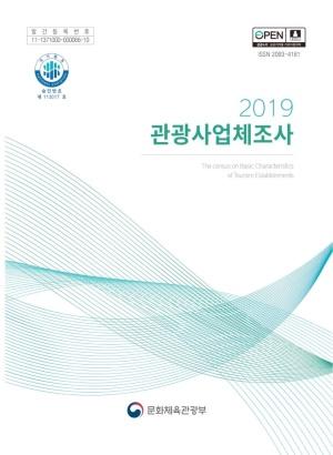 2020 관광사업체조사