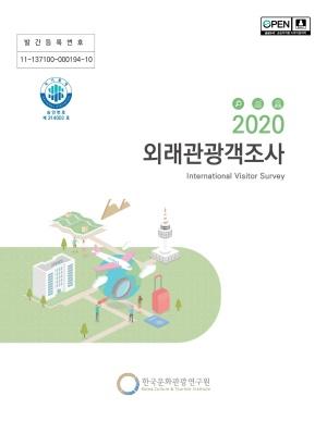 2020 외래관광객조사