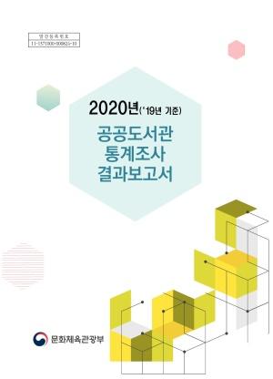 2020년도 공공도서관 통계조사