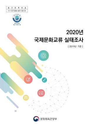 2020년 국제문화교류 실태조사