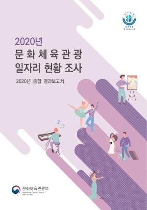 2020년 문화체육관광 일자리 현황 조사