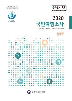 2020 국민여행조사_통계편
