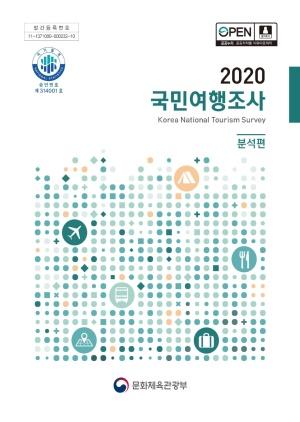 2020 국민여행조사 분석편